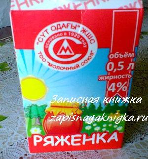 kak-prigotovit-airan (300x322, 147Kb)
