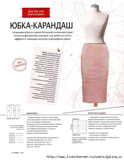 выкройка юбки карандаш построение