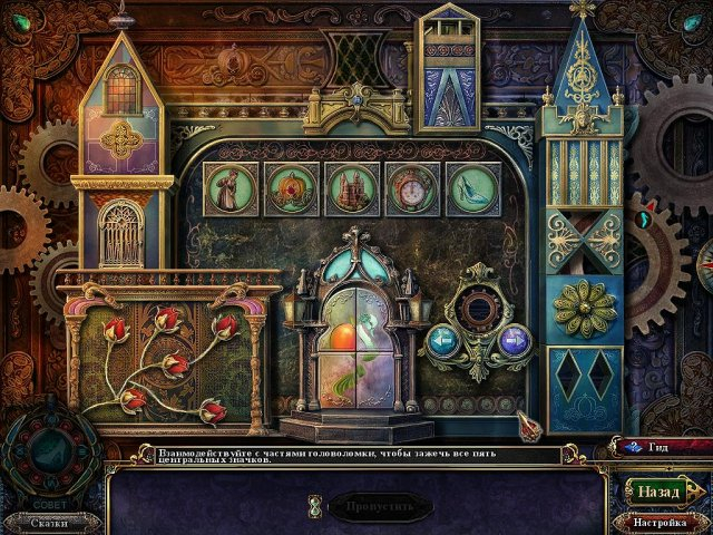 dark-parables-the-final-cinderella-collectors-edition-screenshot4 (640x480, 409Kb)