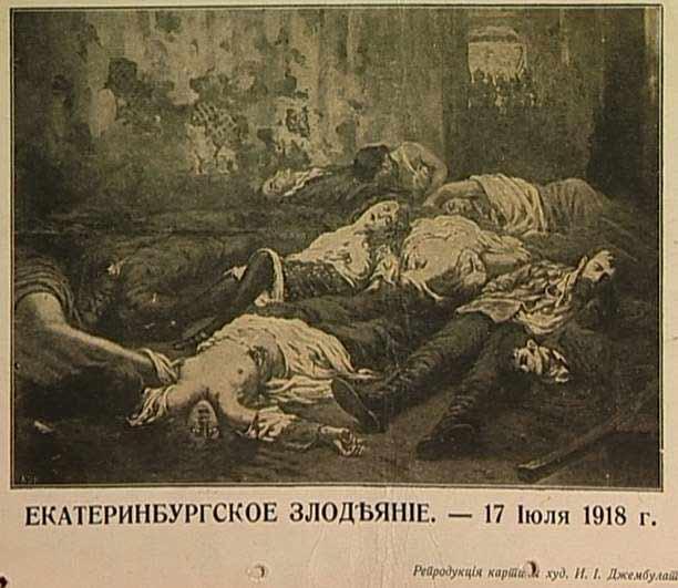 Убийство Царской Семьи  Соколов Н А  The Murder of