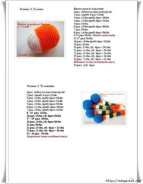 Вязаный жираф крючком с описанием и схемами для начинающих