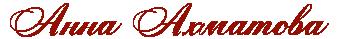 PRannaPRahmatovaP (344x39, 4Kb)