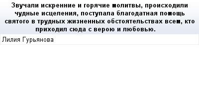 mail_67871203_Zvucali-iskrennie-i-goracie-molitvy-proishodili-cudnye-iscelenia-postupala-blagodatnaa-pomos-svatogo-v-trudnyh-ziznennyh-obstoatelstvah-vsem-kto-prihodil-sueda-s-veroue-i-luebovue. (400x209, 10Kb)