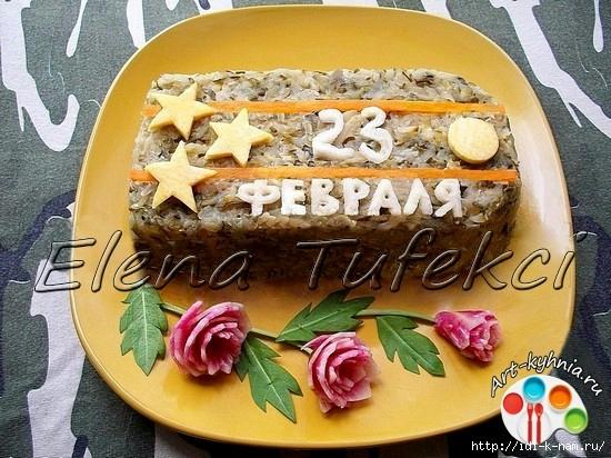 салат на 23 февраля, что приготовить на 23 февраля мужской праздник, что приготовить на день защитника отечества, салат для полковника, салат для военного, мужской салат, салат для настоящих мужчин,