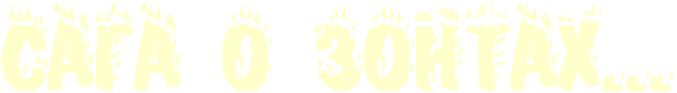 RsRaRgRaPoPzontahIG1IG1IG1 (677x93, 15Kb)