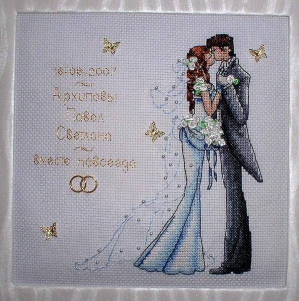Свадебные метрики - схемы