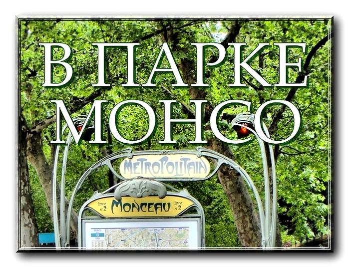 paris,park monceau,napoleon III,myparis,france, франция,нескучные заметки,париж,парк монсо,наполеон III,буржуазия,роскошь,шик,шопен,мопассан,памятники,скульптура,chopin,maupassant (700x537, 348Kb)