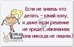 Превью humor statuses thoughts of mood inspiration smile (24) (604x380, 124Kb)
