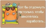 Превью humor statuses thoughts of mood inspiration smile (52) (600x364, 133Kb)