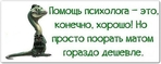 Превью humor statuses thoughts of mood inspiration smile (56) (492x196, 69Kb)
