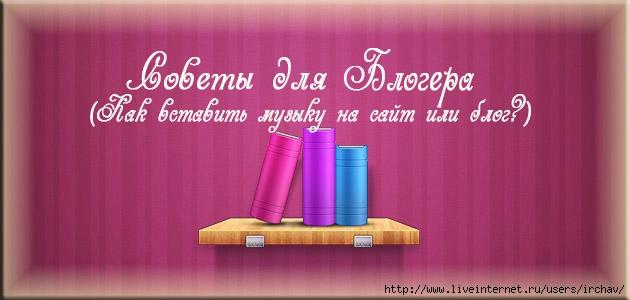 3015062_114254072_1403772016_sovet_banner (630x300, 99Kb)