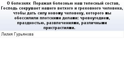 mail_68051809_O-boleznah------Porazaa-boleznue-nas-telesnyj-sostav-Gospod-sokrusaet-nasego-vethogo-i-grehovnogo-celoveka-ctoby-dat-silu-novomu-celoveku-kotorogo-my-obessilili-plotskimi-delami_-crevou (400x209, 12Kb)
