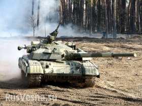 Т-64 укров (280x210, 11Kb)