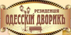 odesskiy_dvorik_uspenskaya_odessa_logo (250x123, 19Kb)