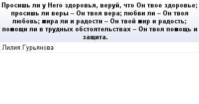 mail_68222897_Prosis-li-u-Nego-zdorova-veruj-cto-On-tvoe-zdorove_-prosis-li-very---On-tvoa-vera_-luebvi-li---On-tvoa-luebov_-mira-li-i-radosti---On-tvoj-mir-i-radost_-pomosi-li-v-trudnyh-obstoatelstv (400x209, 10Kb)