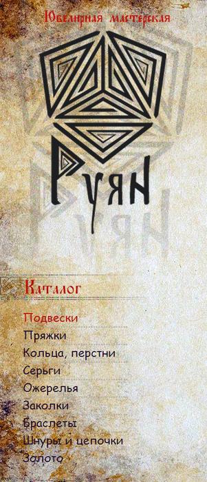 купить недорого славянский амулет оберег, ювелирная мастерская Руян, амулеты из золота купить,