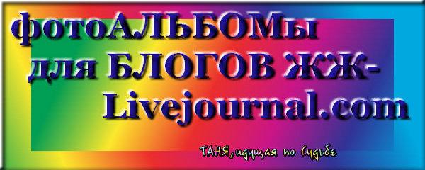 коллаж фотоАЛЬБОМЫ для блоЖЖЕКов (600x240, 49Kb)