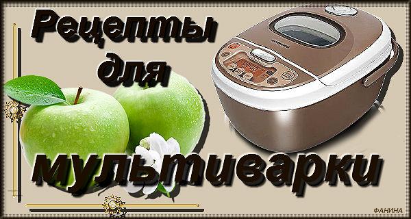 http://img0.liveinternet.ru/images/attach/c/11/114/84/114084526_kollazh_ot_fanina__multivarka_2.jpg