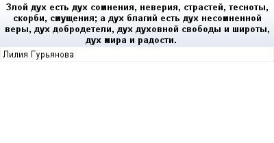 mail_68343881_Zloj-duh-est-duh-somnenia-neveria-strastej-tesnoty-skorbi-smusenia_-a-duh-blagij-est-duh-nesomnennoj-very-duh-dobrodeteli-duh-duhovnoj-svobody-i-siroty-duh-mira-i-radosti. (400x209, 9Kb)