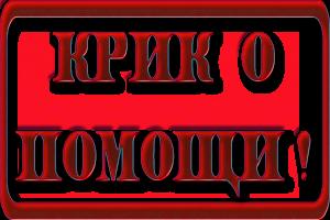 3045391_KRIKOPOMOShI2 (300x200, 63Kb)