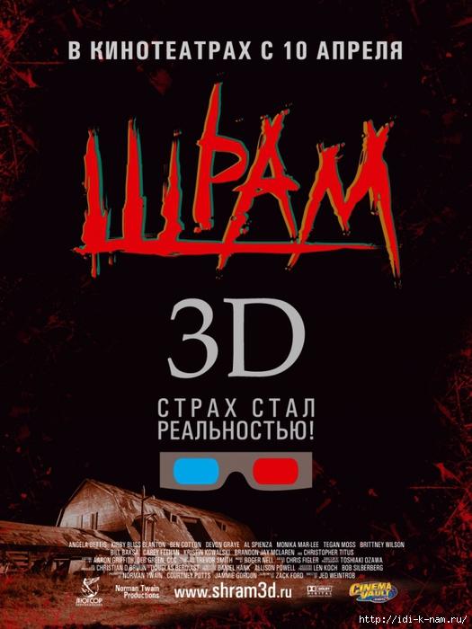 Смотреть он-лайн бесплатно фильм ужасов шрам/4682845_shram3d (525x700, 232Kb)
