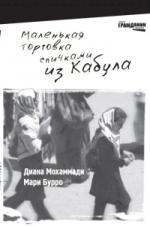 5680177_1__Diana_Mohammadi_Mari_Burro__Malenkaya_torgovka_spichkami_iz_Kabula (150x227, 26Kb)