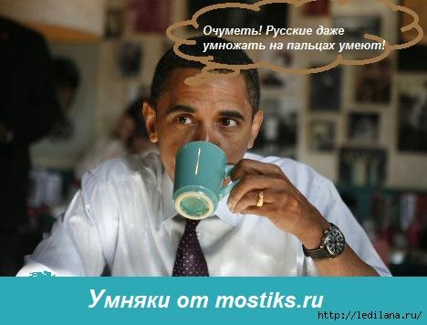 3925311_obama_dymaet (468x356, 87Kb)