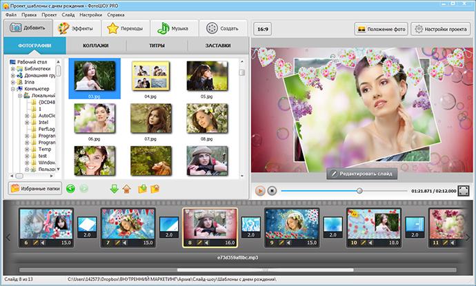 Программа для создания слайд-шоу из фотографий - ФотоШОУ PRO (1) (690x415, 386Kb)