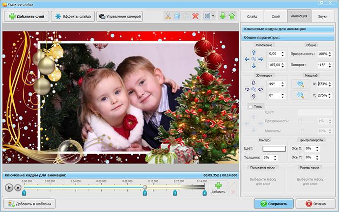 Программа для создания слайд-шоу из фотографий - ФотоШОУ PRO (3) (690x432, 405Kb)