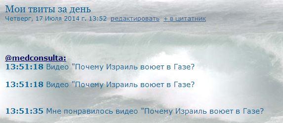 2626622_Tviti_17_07_14 (573x250, 32Kb)