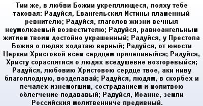 mail_68736518_Tii-ze-v-luebvi-Bozii-ukreplauesesa-poahu-tebe-takovaa_-Radujsa-Evangelskia-Istiny-plamennyj-revnitelue_-Radujsa-glagolov-zizni-vecnya-neumolkaemyj-vozvestitelue_-Radujsa-ravnoangelnym- (400x209, 27Kb)