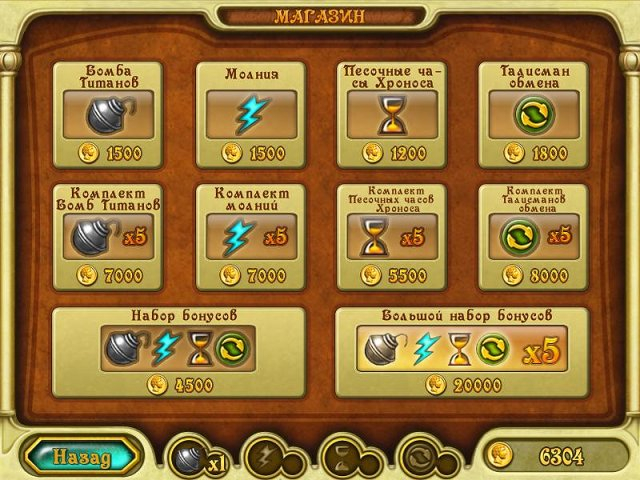 call-of-atlantis-treasure-of-poseidon-collectors-edition-screenshot2 (640x480, 337Kb)