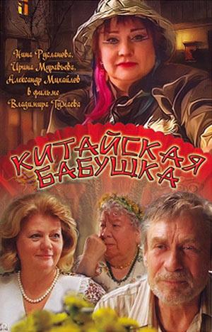 Постер_к_фильму_Китайская_бабушка (400x624, 47Kb)