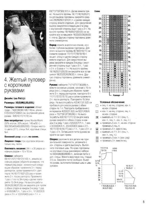 2012.03 Лето_38 (500x700, 200Kb)