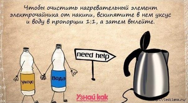 3925311_chainik_chistim_kartinka_sovet (604x330, 134Kb)
