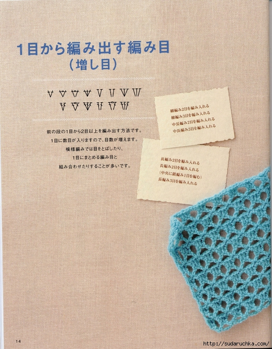 Crochet pattern (16) (545x700, 370Kb)