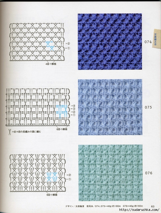 Crochet pattern (66) (531x700, 347Kb)