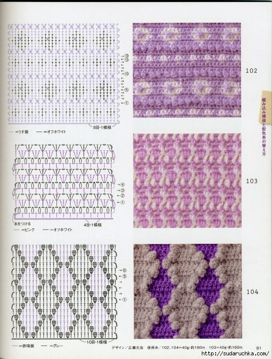 Crochet pattern (96) (531x700, 376Kb)