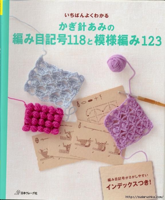 4360308_Crochet_pattern_1 (576x700, 328Kb)