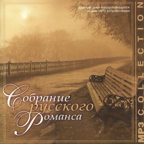 1290469634_va-sobranie-russkogo-romansa-2007_192 (500x500, 58Kb)