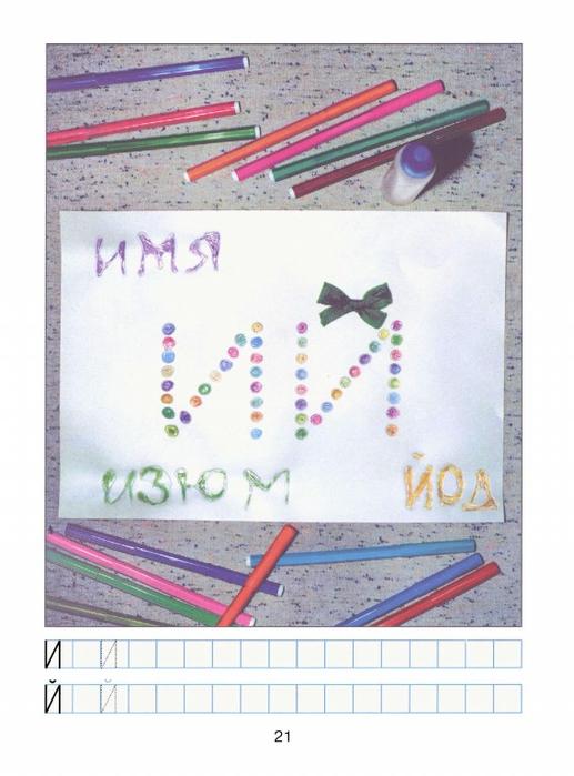 Azbuka_Sdelai_bukvy_sam.page22 (517x700, 292Kb)