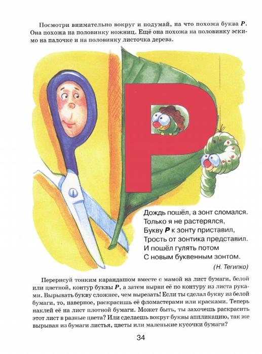 Azbuka_Sdelai_bukvy_sam.page35 (517x700, 268Kb)