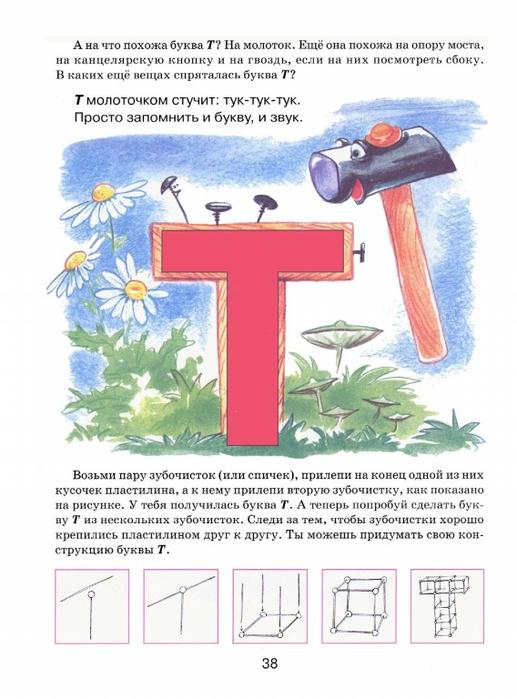 Azbuka_Sdelai_bukvy_sam.page39 (517x700, 287Kb)