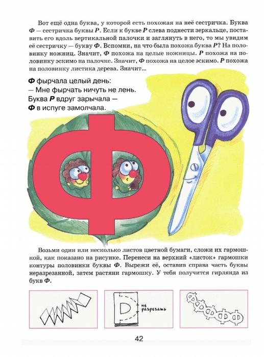 Azbuka_Sdelai_bukvy_sam.page43 (517x700, 264Kb)