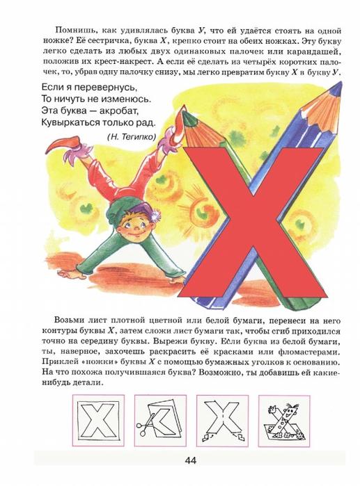 Azbuka_Sdelai_bukvy_sam.page45 (517x700, 280Kb)