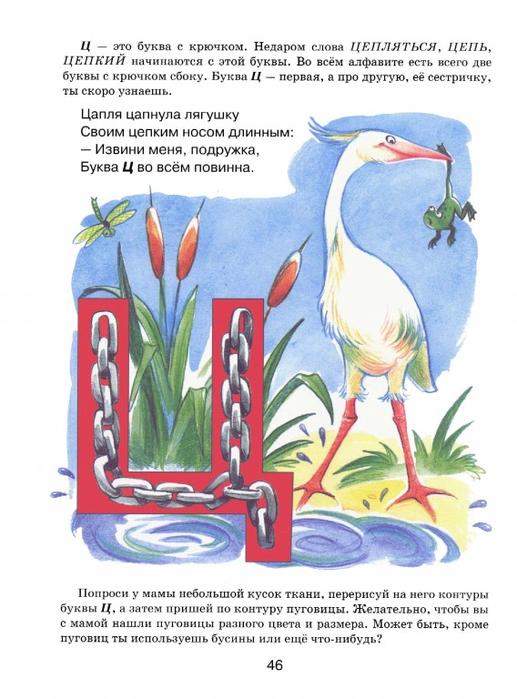 Azbuka_Sdelai_bukvy_sam.page47 (517x700, 299Kb)