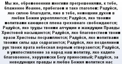 mail_68903226_My-ze-obremenennii-mnogimi-pregreseniami-k-tebe-blazenne-Ioanne-pribegaem-i-tako-glagolem_-Radujsa-ako-siloue-blagodati-aze-v-tebe-nemosnii-duhom-v-luebvi-Bozii-ukreplauetsa_-Radujsa-ak (400x209, 28Kb)
