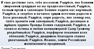 mail_68911329_I-tako-dostigse-sego-tebe-vozzovem_-Radujsa-ako-Boziim-smireniem-gradusaa-na-ny-predvozvestivyj_-Radujsa-tesnym-putem-v-zapovedah-Boziih-hoditi-nas-naucivyj_-Radujsa-v-skorbeh-i-pecaleh (400x209, 26Kb)