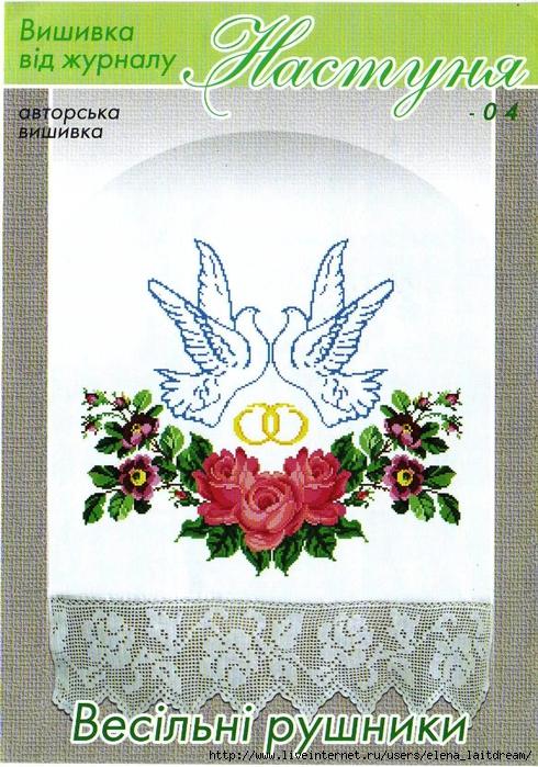 Вышитый свадебный рушник с