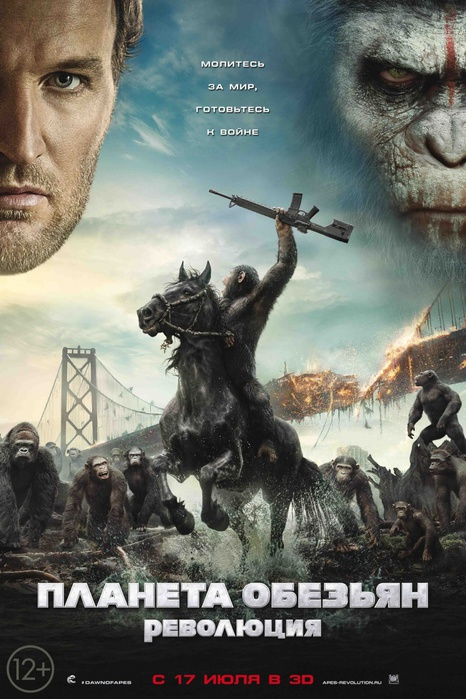 Dawn-of-the-Planet-of-the-Apes-2433588 (466x700, 142Kb)